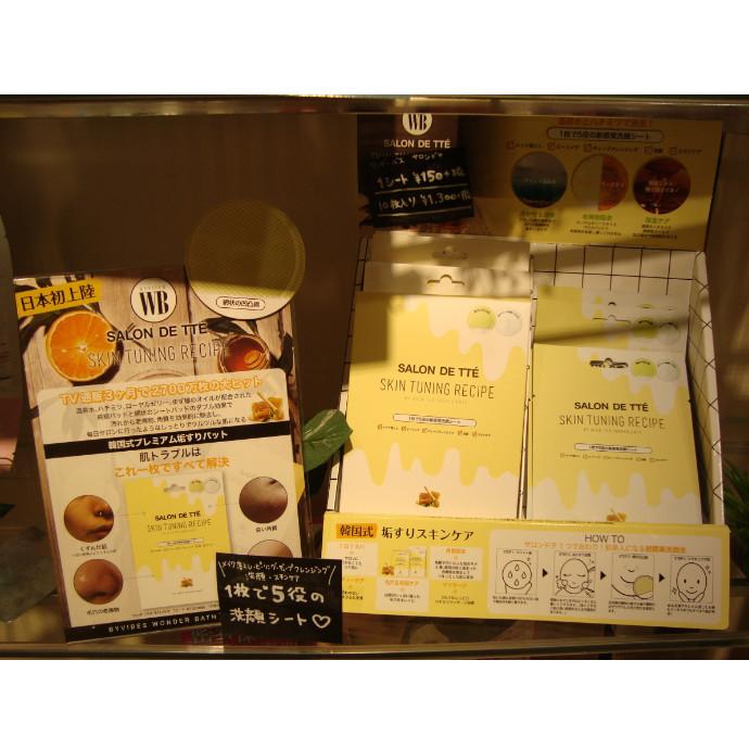 日本初上陸の洗顔シート!?