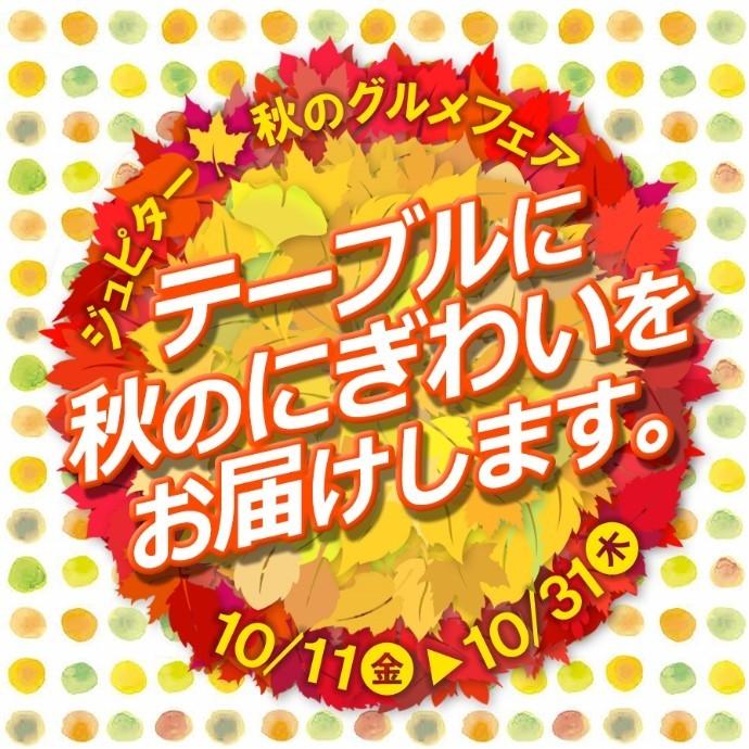 ジュピター 秋グルメ情報!!