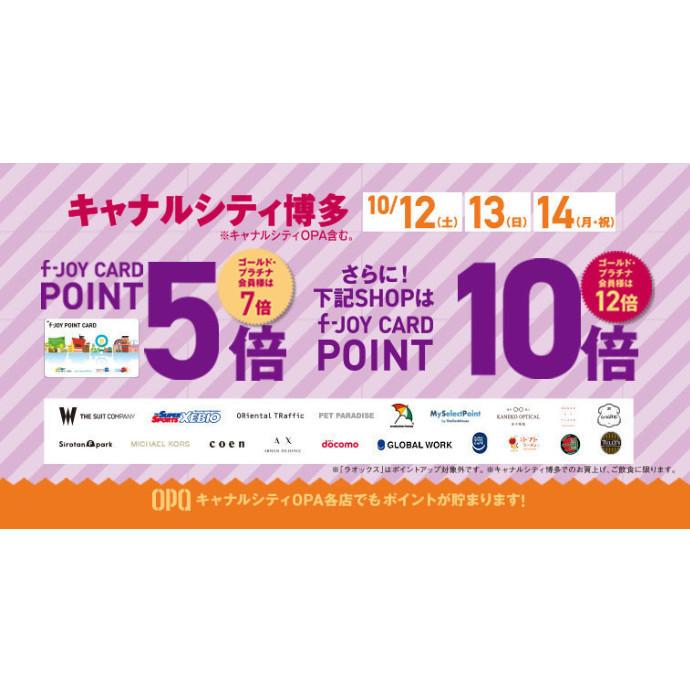 *【予告】f-JOYカード 10倍ポイントデー開催!*