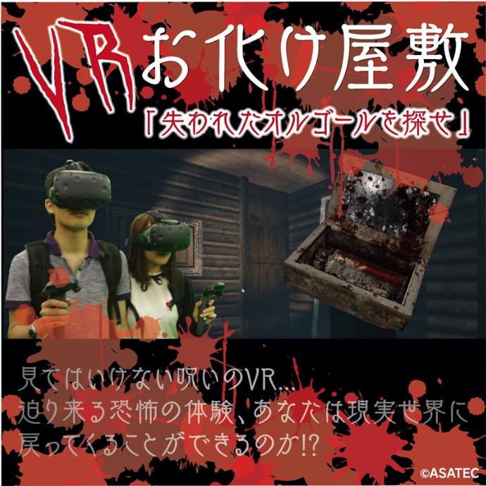 秋田初開催!VRおばけ屋敷「失われたオルゴールを探せ」