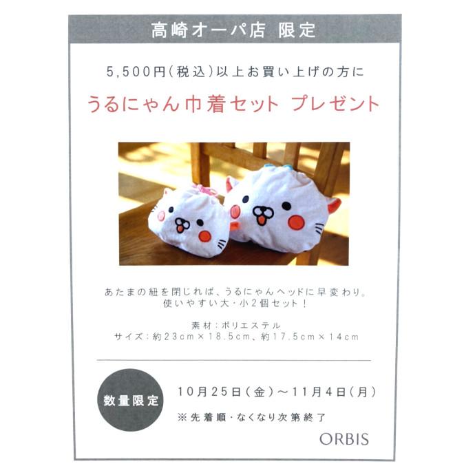 高崎オーパ限定 5,500円(税込)以上のお買い上げの方にうるにゃん巾着プレゼント
