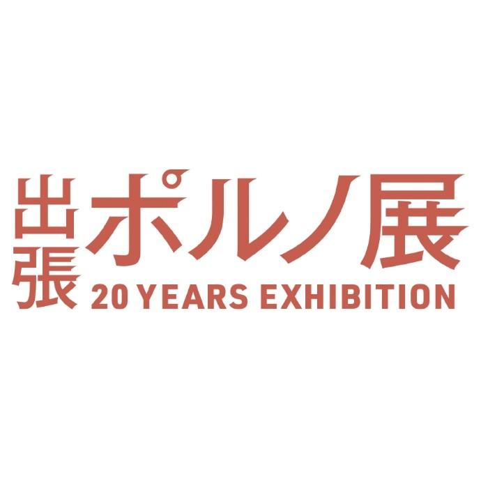出張ポルノ展 20 YEARS EXHIBITION in 大阪