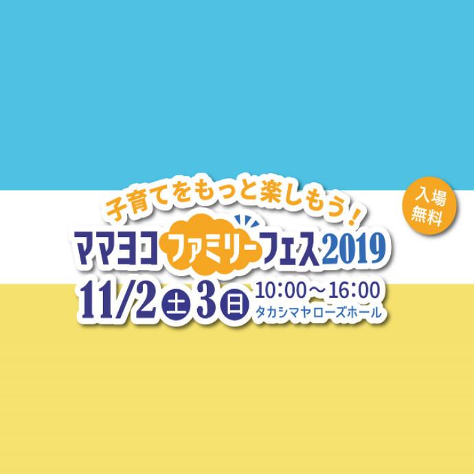 「ママヨコファミリーフェス2019」初開催!