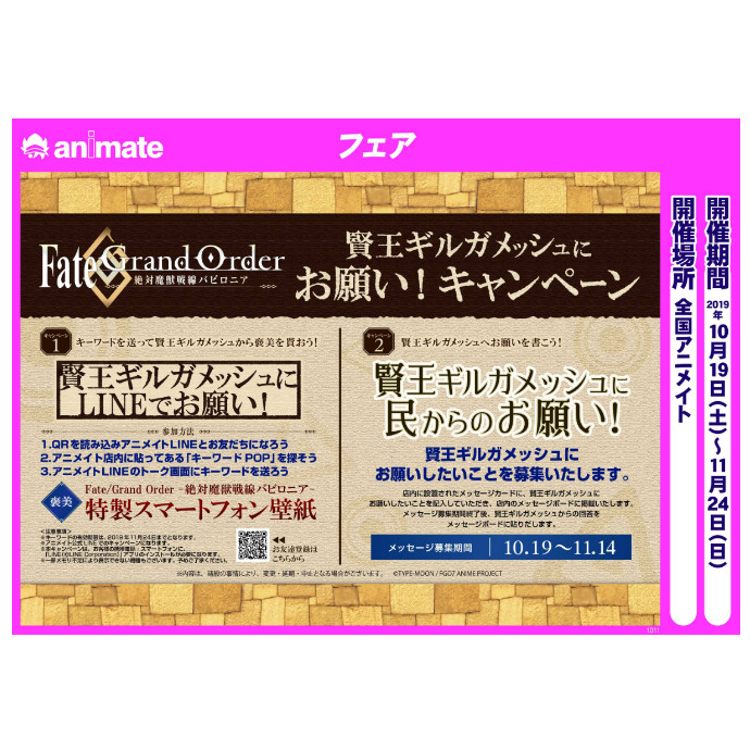 Fate/Grand Order -絶対魔獣戦線バビロニア- 賢王ギルガメッシュにお願い!キャンペーン