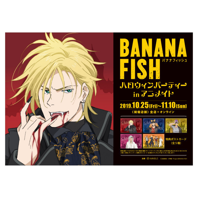 『BANANA FISH ハロウィン パーティー in アニメイト』【開催前予告】