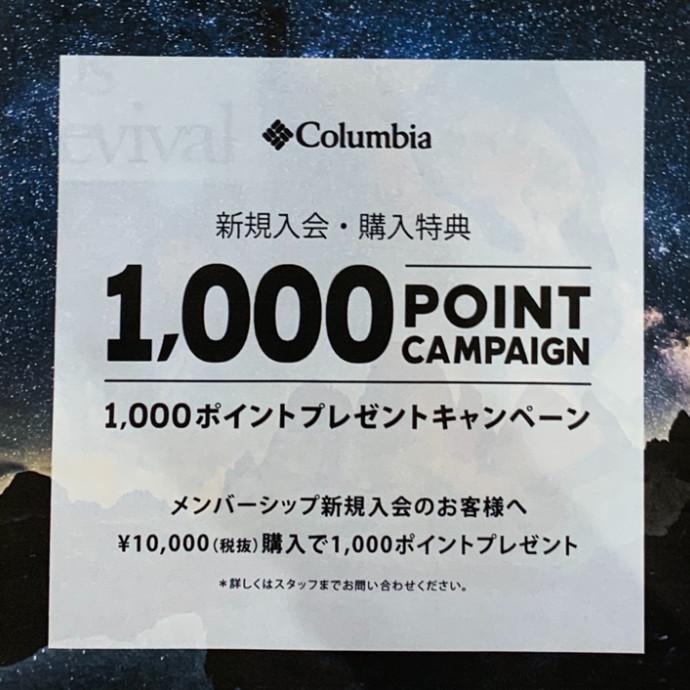 コロンビアアプリ新規入会キャンペーン