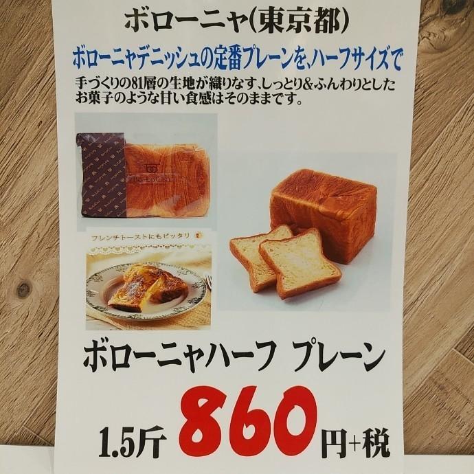 ボローニャのパン 入荷!!