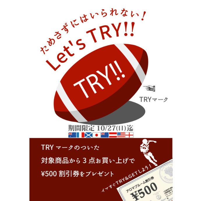 Let's TRY!ラグビー出場国の商品3点でクーポンプレゼント