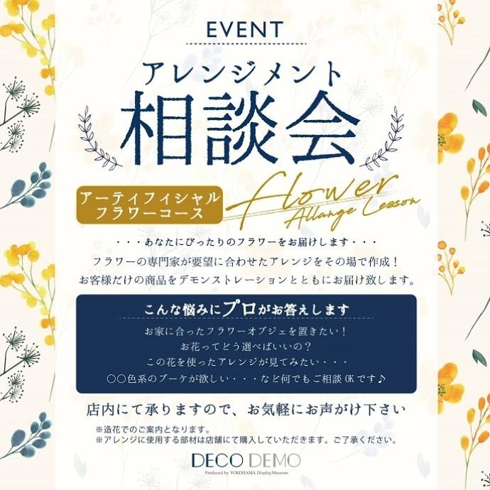 10/29(火)フラワーアレンジメント相談会開催!!