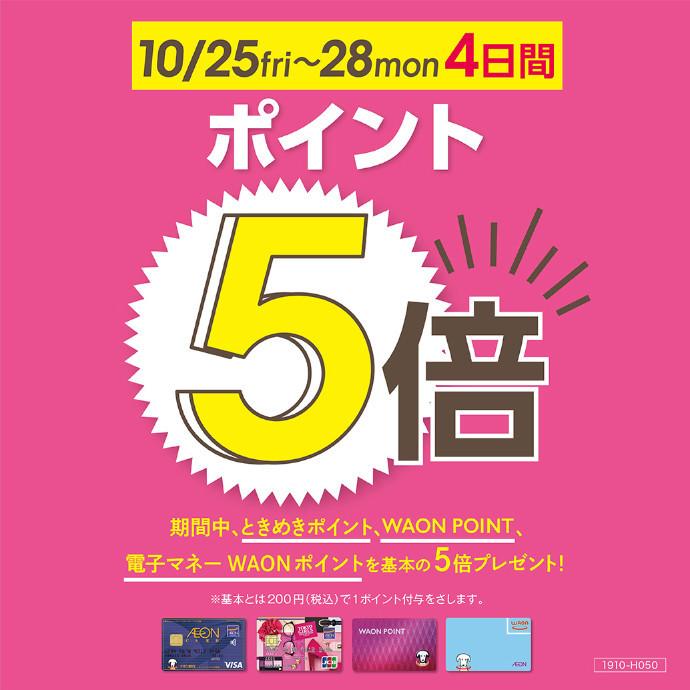 WAON ポイント5倍 10/25(金)~10/28(月)