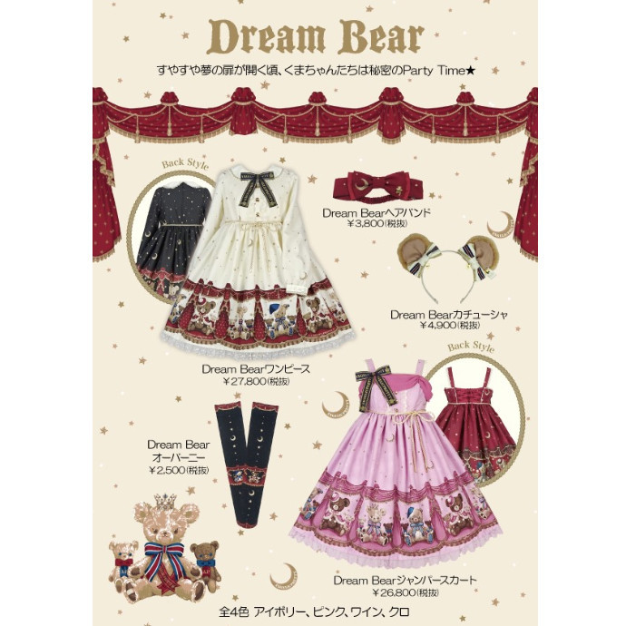 ♡Dream Bearシリーズ♡
