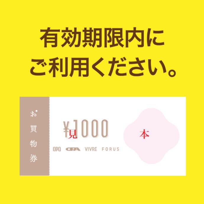 Happy×Happyキャンペーン お買物券の有効期限のお知らせ