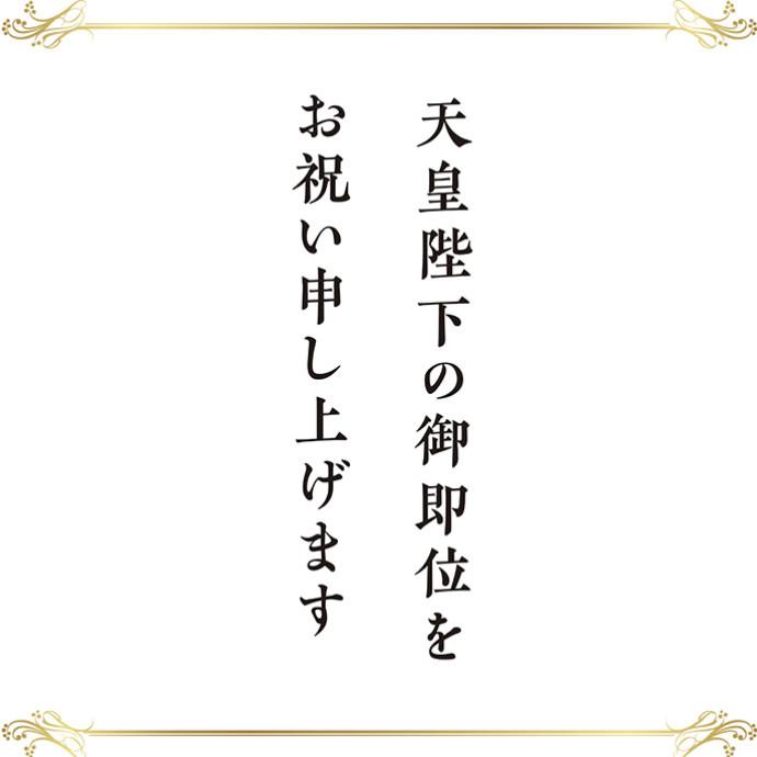 天皇陛下の御即位をお祝い申し上げます。