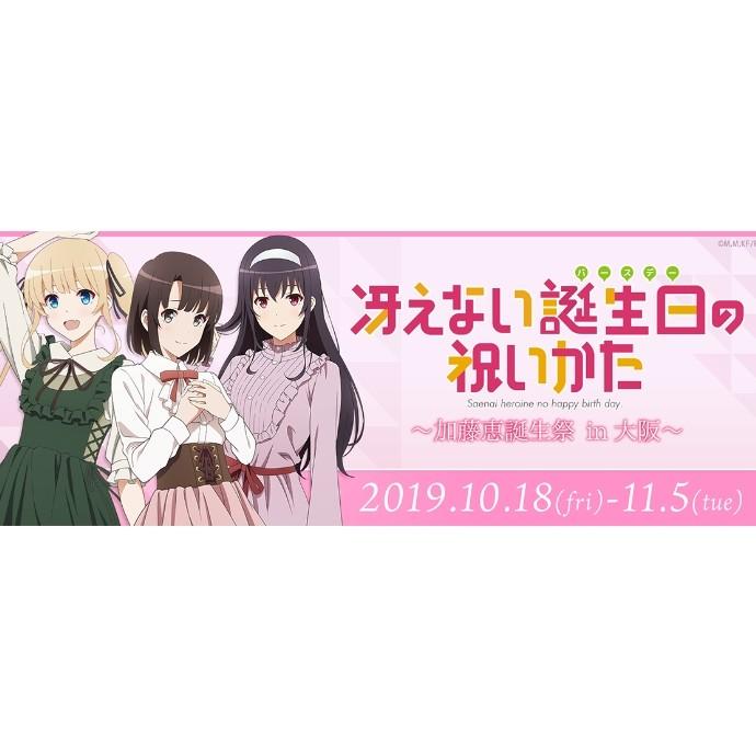 冴えない誕生日の祝いかた ~加藤恵生誕祭 in 大阪~POP UP SHOP開催決定!
