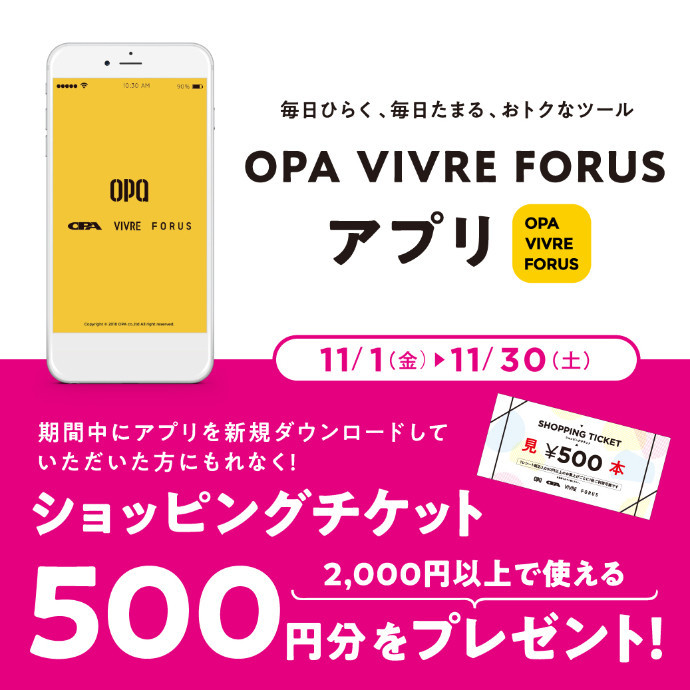 オーパ・ビブレ・フォーラス公式アプリ 新規ダウンロードキャンペーン
