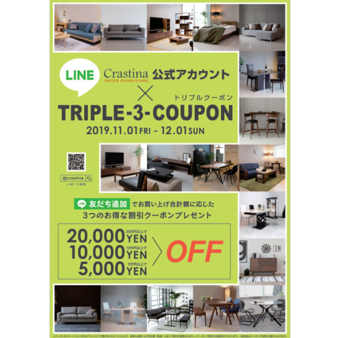 LINE登録×トリプルクーポン!