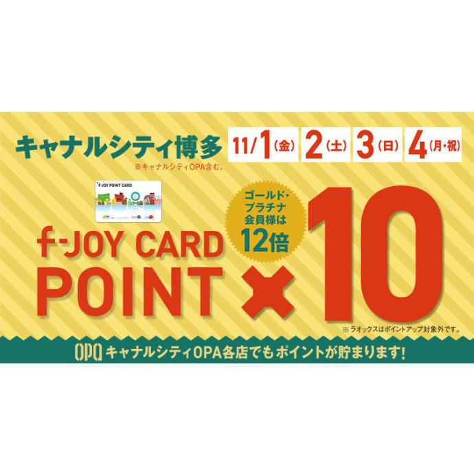 *11月1日(金)スタート!f-JOYポイント10倍!*