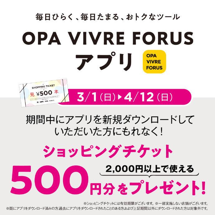 3/1(日)~4/12(日)【公式アプリ 】 ダウンロードで「500円分のショッピングチケット」プレゼント!