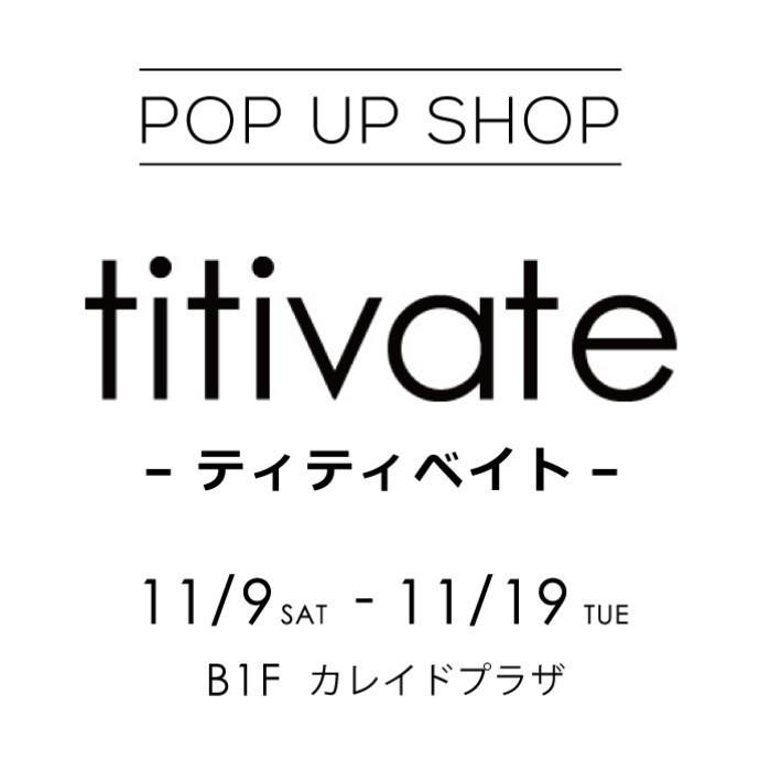 ■B1F カレイドプラザ「titivate」■
