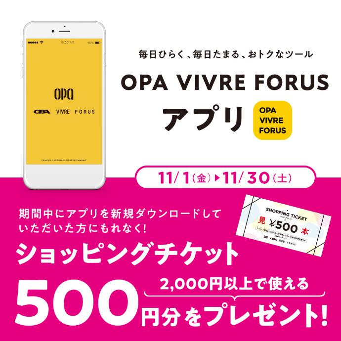 OPAアプリ新規ダウンロードキャンペーン
