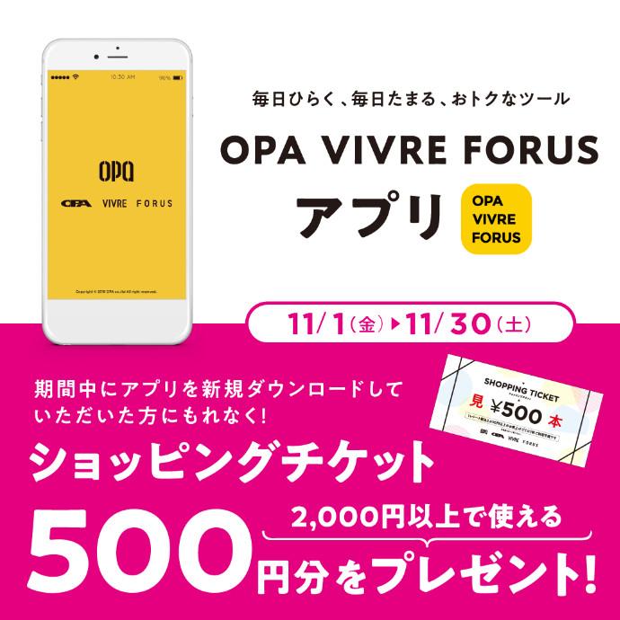 オーパ・ビブレ・フォーラスの公式アプリ 新規ダウンロードキャンペーン