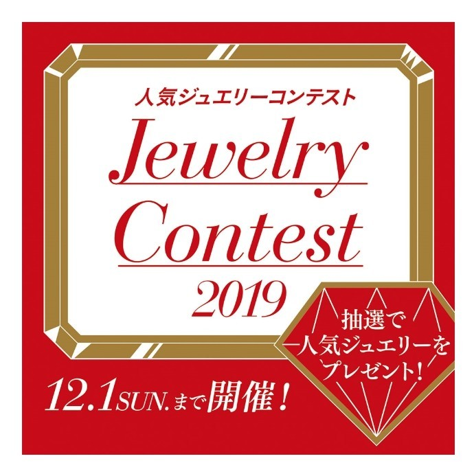 ☆ Jewelry Contest 2019 ☆