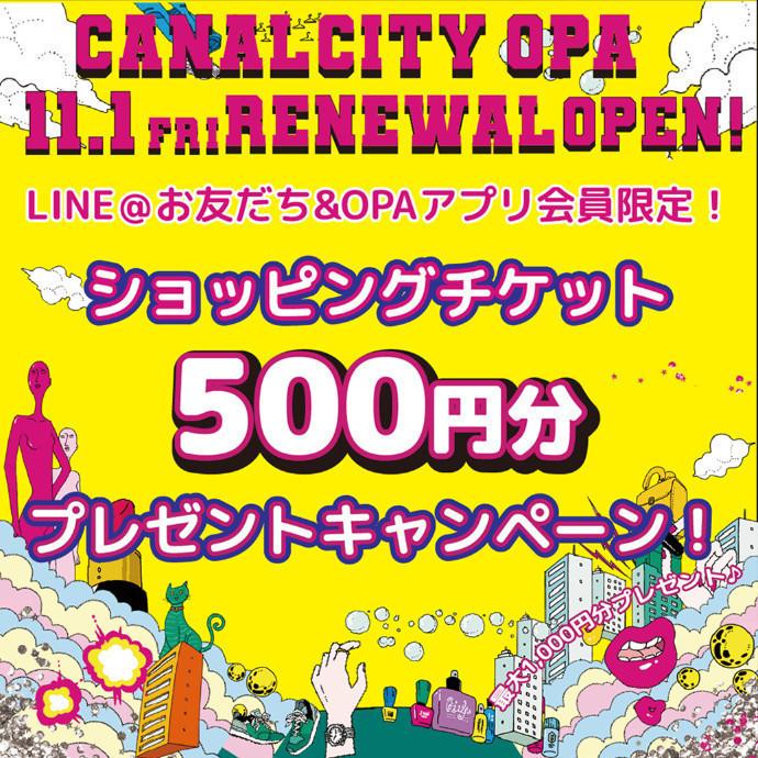 LINE@お友だち&OPAアプリ会員限定!500円のショッピングチケットプレゼント♪