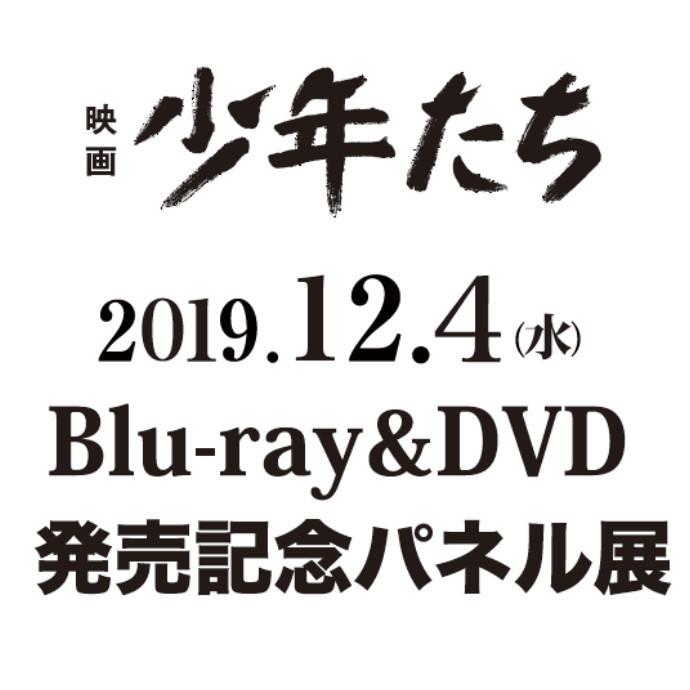 新星堂「映画 少年たち」Blu-ray&DVD発売記念 衣装展・パネル展 開催中!