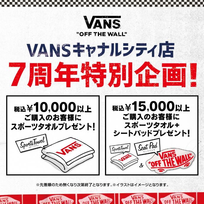 11/1スタート!特別企画!