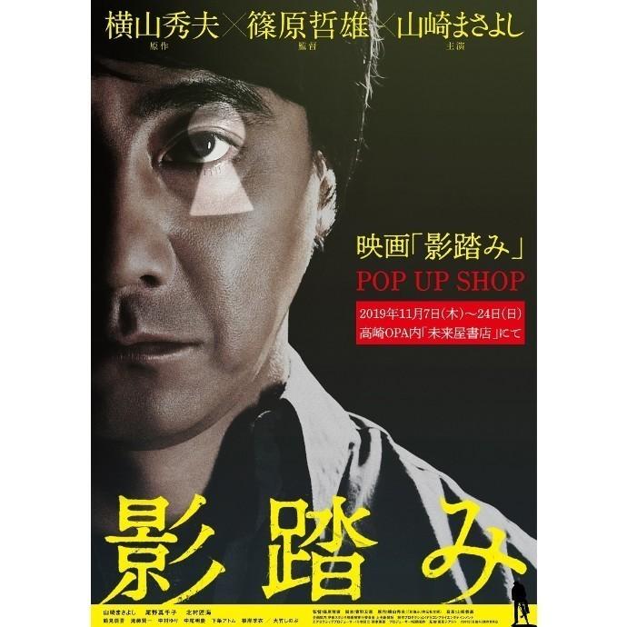 映画『影踏み』期間限定POPUPSHOP開催決定!!