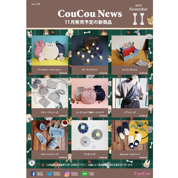 CouCou News 11月号