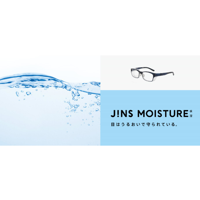 乾燥から目を守る、保湿メガネ「JINS MOISTURE」  リニューアル発売