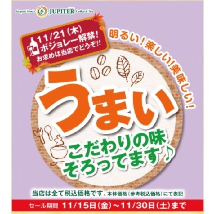 ジュピター秋の大感謝祭!!