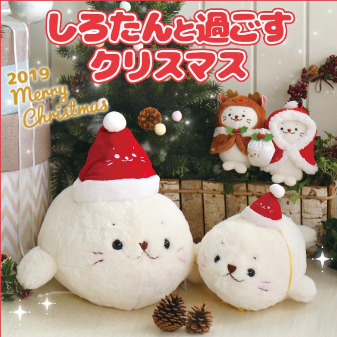 *しろたんと過ごすクリスマス♪クリスマス商品入荷しました!*
