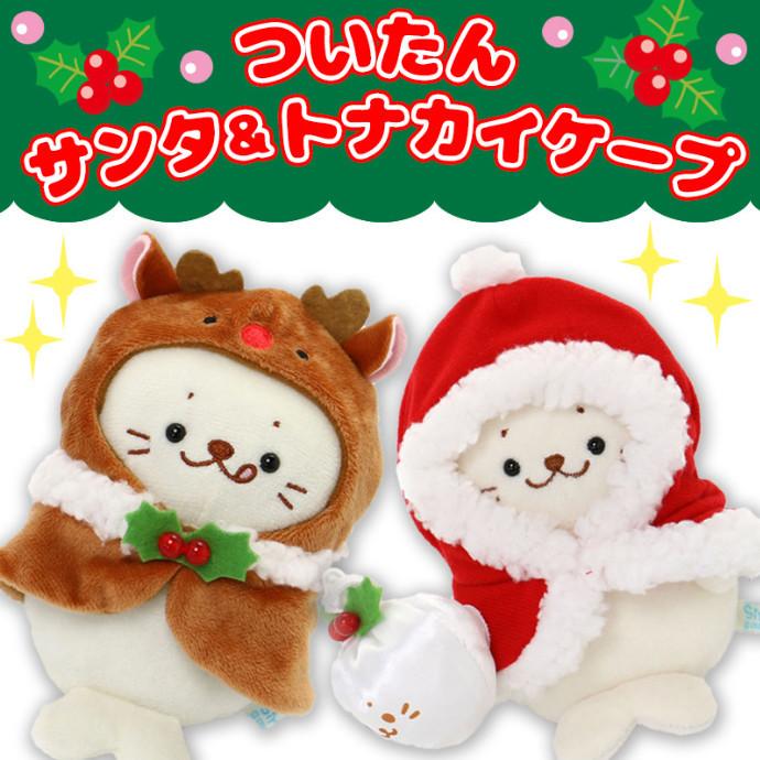 *クリスマス限定!ついたん新作お洋服入荷しました☆*