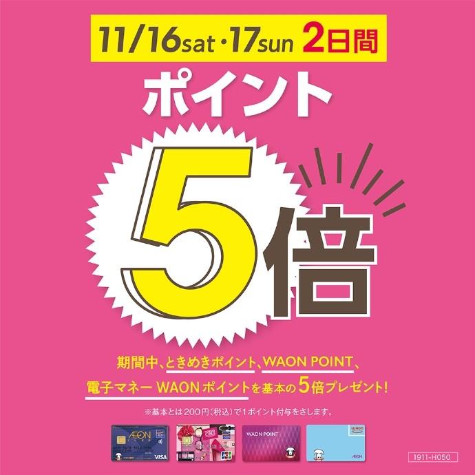 ときめきポイント・WAONポイント・WAON POINT5倍 11/16(土)・17(日) 2日間