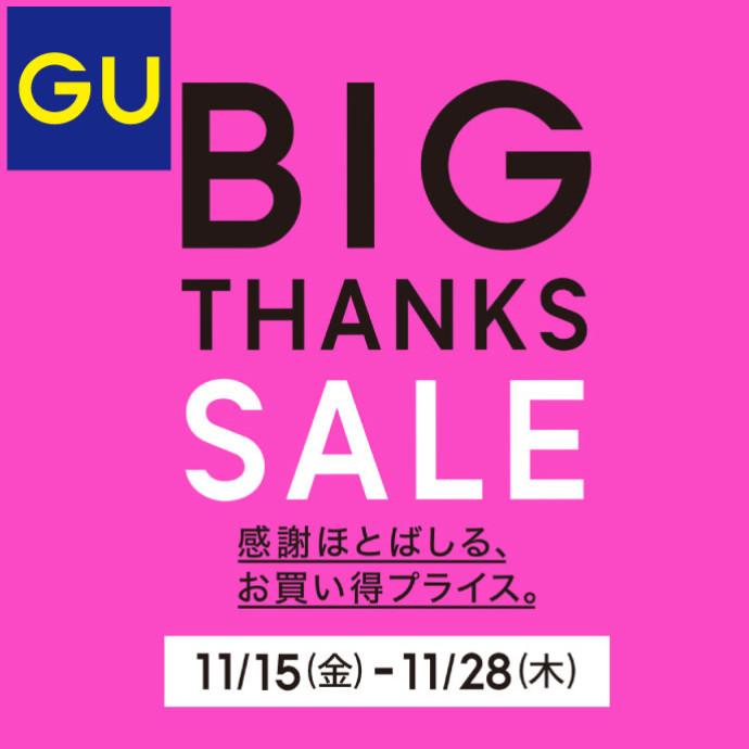 2F GU 年に1度の「BIG THANKS SALE」 開催!!