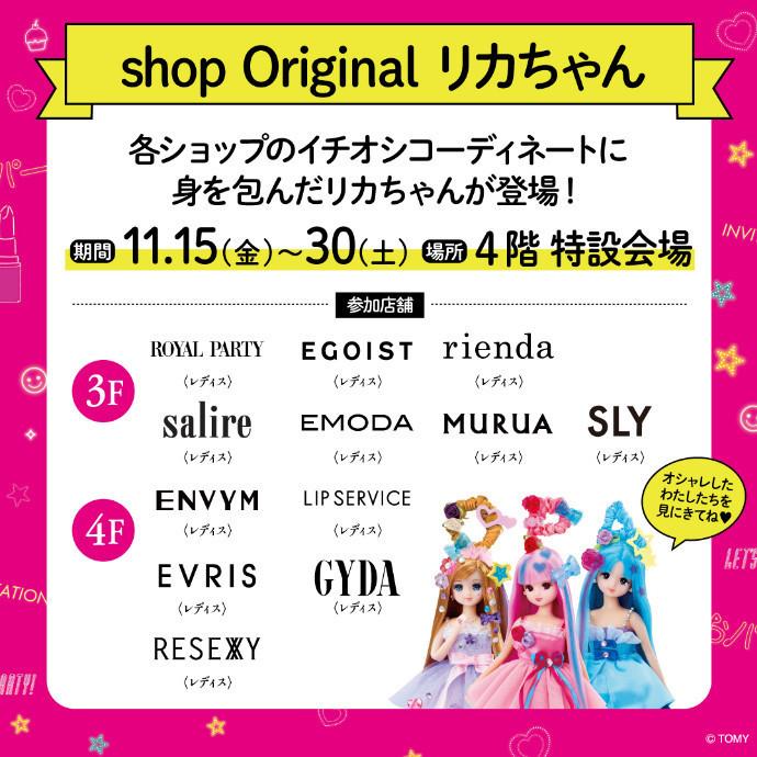 shop original リカちゃん