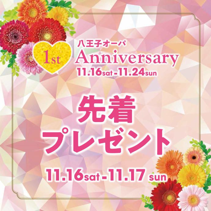 八王子オーパ1st Anniversary 先着プレゼント