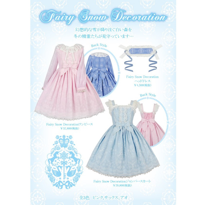☆オリジナルプリント「Fairy Snow Decoration」シリーズ☆