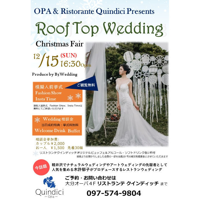 ◆Roof Top Wedding Christmas Fair◆
