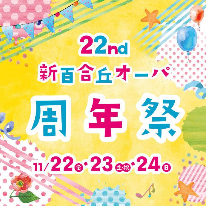 ◆周年祭◆