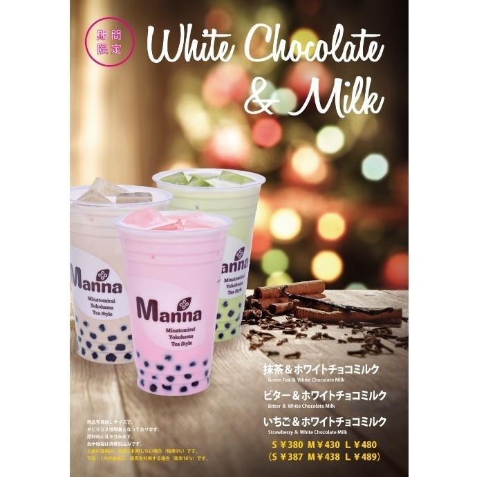 White Chocolate & Milk