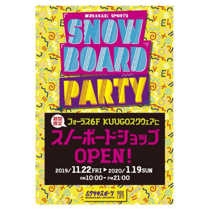 ムラサキスポーツ期間限定スノーボードショップOPEN!