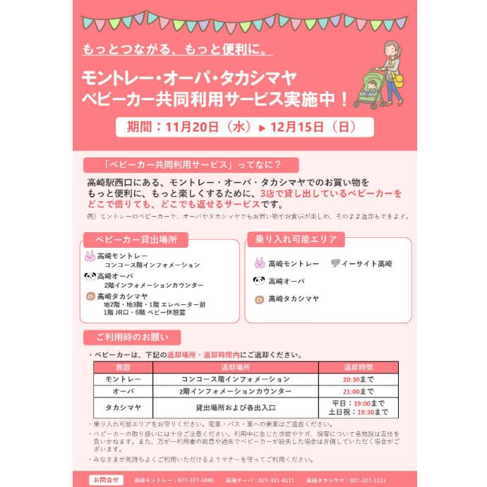 モントレー・オーパ・タカシマヤ ベビーカー共同利用サービス実施中!