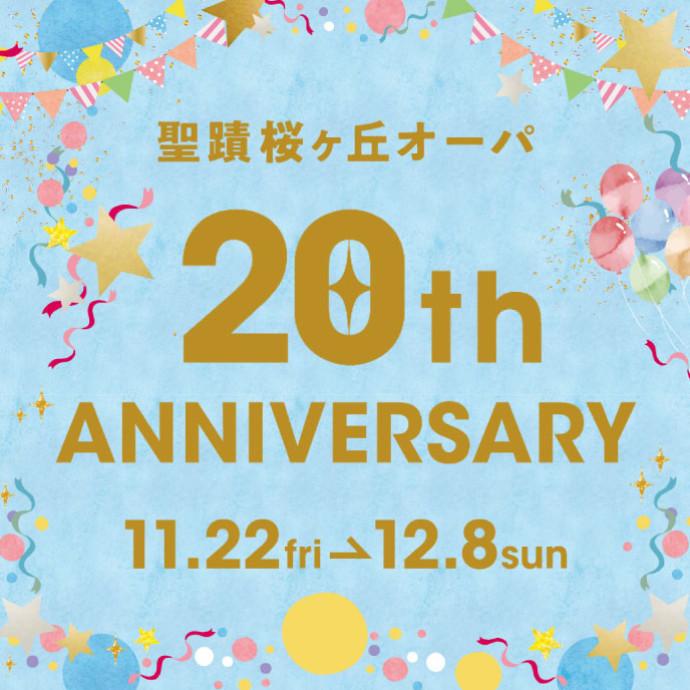 聖蹟桜ヶ丘オーパ 20周年ANNIVERSARY♪