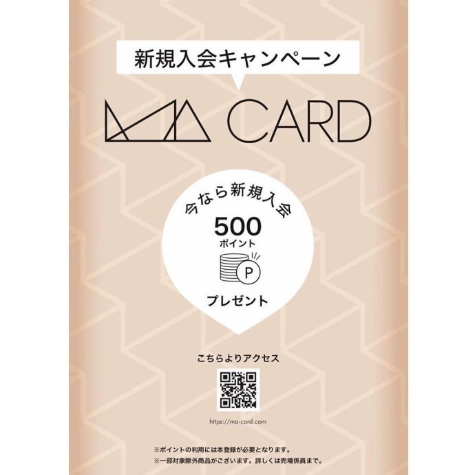 MA CARD 新規入会キャンペーン
