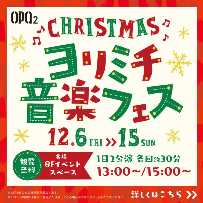 CHRISTMAS♪ヨリミチ音楽フェス