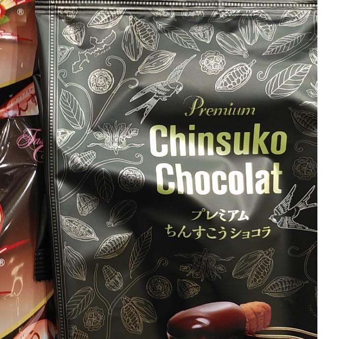 プレミアムちんすこうショコラ☆沖縄クランチチョコレート
