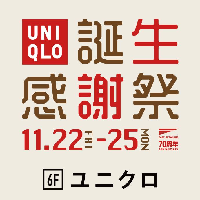 6F ユニクロ「誕生感謝祭」